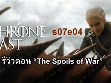 game of thrones s07e04 download